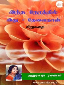 Intha Nerathil Ithu - Thevaidhan!