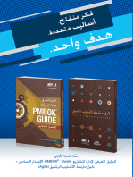 A Guide to the Project Management Body of Knowledge (PMBOK(R) Guide-Sixth Edition / Agile Practice Guide Bundle (ARABIC)