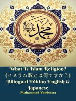 What Is Islam Religion? (イスラム教とは何ですか?) Bilingual Edition English & Japanese