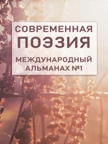 Современная поэзия. Международный альманах №1.