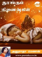 Thoongum Ninaivugal