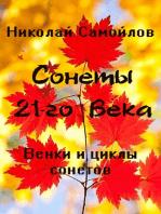 Венки сонетов. Русские сонеты 21-го века. Циклы сонетов