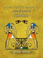 प्राचीन मिस्री संस्कृति का रहस्योद्घाटन