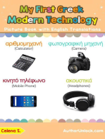 My First Greek Modern Technology Picture Book with English Translations