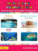 My First Greek Vacation & Toys Picture Book with English Translations