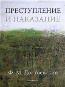 Преступление и наказание: Russian Language Edition