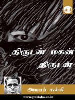 Thirudan Magan Thirudan