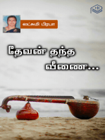 Devan Thantha Veenai...