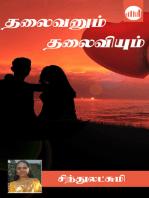 Thalaivanum Thalaviyum
