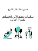 سياسات تحقيق الأمن الاقتصادي للإنسان العربي