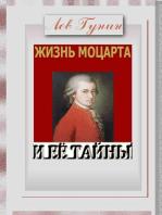 """Жизнь Моцарта и её тайны. (Версия """"а"""""""