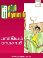Sirippum Sinthanaiyum