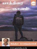 Yathirai Gnanam