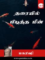 Tharaiyil Piditha Meen