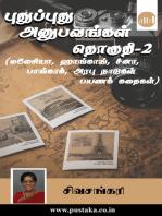 Puthuputhu Anubavangal Part-2