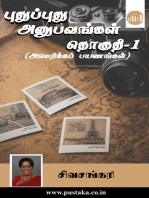 Puthuputhu Anubavangal Part - 1
