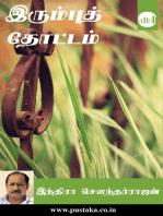 Irumbu Thottam