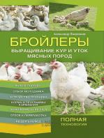 Бройлеры. Выращивание кур и уток мясных пород (Brojlery. Vyrashhivanie kur i utok mjasnyh porod)