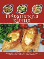 Грузинская кухня (Gruzinskaja kuhnja)