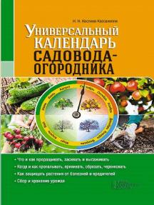 Универсальный календарь садовода-огородника (Universal'nyj kalendar' sadovoda-ogorodnika)
