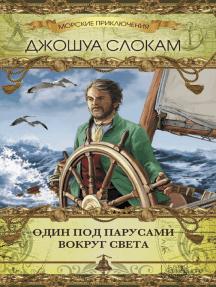 Один под парусами вокруг света, т.10 (Odin pod parusami vokrug sveta, t.10 )