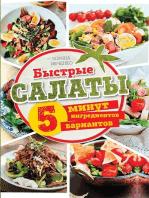 Быстрые салаты. 5 минут. 5 ингредиентов. 5 вариантов (Bystrye salaty. 5 minut. 5 ingredientov. 5 variantov)