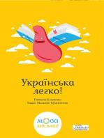 Українська легко! (Ukraїns'ka legko!)