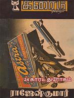 24 காரட் துரோகம்