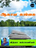 Aahaya Gangai