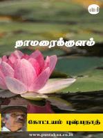 Thamaraikulam