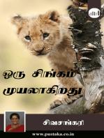 Oru Singam Muyalagirathu