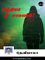 Sandhya Nee Saagalam!