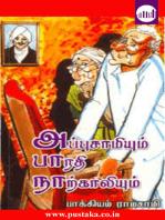 Appusamiyum Bharathi Naarkaaliyum
