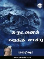 Garudanai Kaditha Paambu