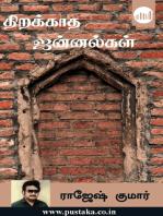 Thirakkatha Jannalgal
