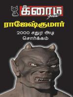 2000 Sathura Adi Sorkkam