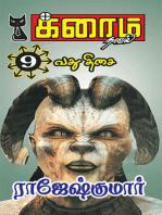 9-vathu Thisai