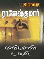 Manjal Diary