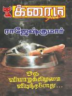 Oru Viyalakkilamai Vidintha Pothu