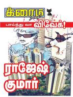 Paainthu Vaa Vivek