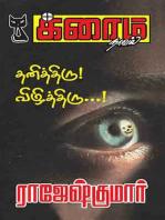 Thanithiru Vizhithiru
