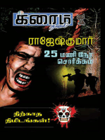 25 Mani Nera Sorkkam and Nirkkatha Nimidangal!