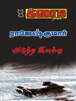 Aduththa Ilakku