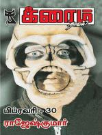 Febuary - 30