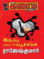 Irumbu Pattaampoochikal