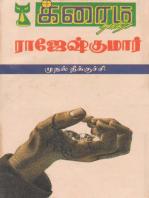 Mudhal Theekuchi