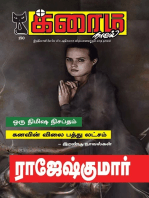 Oru Nimida Nisahptham and Kanavin Vilai Pathu Latsam