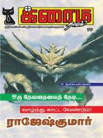 Oru Thevathaiyai Thedi... and Vazhnthu Kaatta Vendum