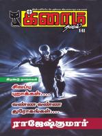Sivappu Puraakkal! and Vanna Vanna Thurokangal!