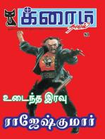 Udaintha Iravu